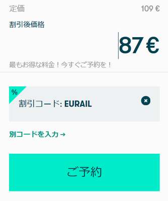 Eurailshipcoupon_2019GWeu.png